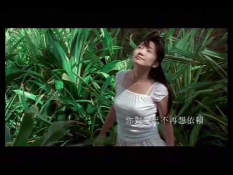 陶晶瑩-依賴