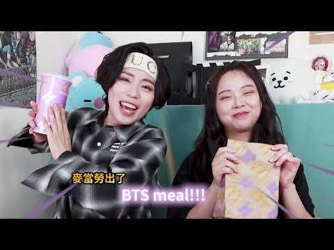 終於吃到 #BTS套餐 麥當勞M聯名限定套餐