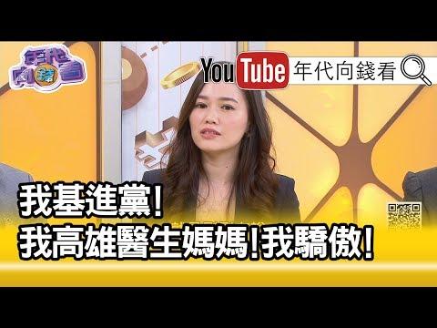 精彩片段》吳欣岱:爸爸選前有給我一個讚...【年代向錢看】20200114