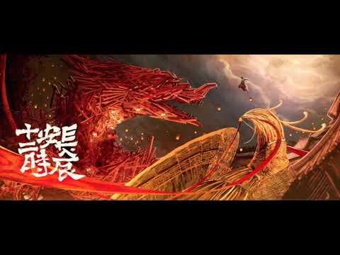 清平乐·禁庭春昼 刘梅 长安十二时辰OST