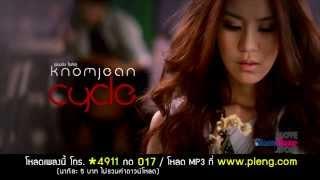 Thai song – Risk- KnomJean
