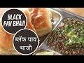 Black Pav Bhaji |  ब्लॅक पाव भाजी | Sanjeev Kapoor Khazana