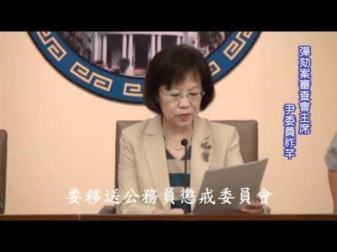 99 09 27 監察院彈劾自來水公司第七區管理處前經理謝壎煌記