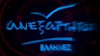 ΑΝΕΞΑΡΤΗΤΟΙ ΕΛΛΗΝΕΣ web TV Intro Video 2