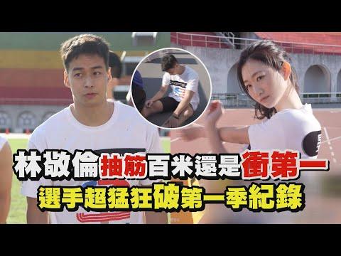 【全明星運動會】林敬倫抽筋百米還是衝第一 選手超猛狂破第一季紀錄