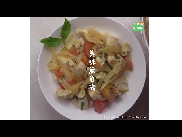 九層塔這樣吃!美味無負擔的「塔香番茄雞肉」