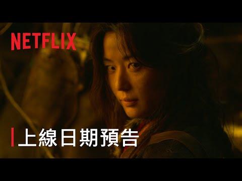 《Kingdom: Ashin of the North》| 2021 年於 Netflix 上線 | Netflix