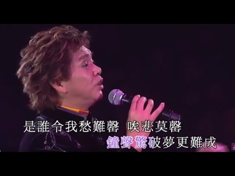 31. 陳浩德 - 新禪院鐘聲 (陳浩德金曲璀璨40週年演唱會)