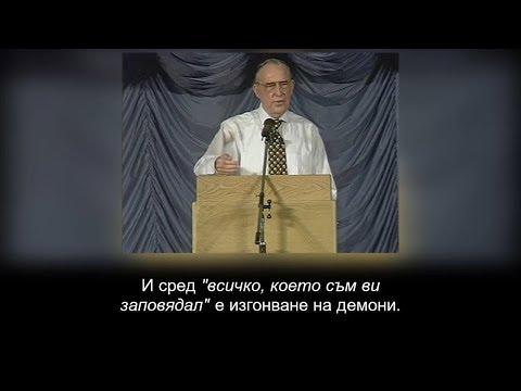 Разпознаване и освобождаване от демони, молитва за освобождаване