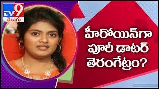 Puri Jagannadh daughter Pavithra seems like heroine..