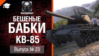 Бешеные бабки №23: фарм на КВ-85 - от GrimOptimist [World of Tanks]