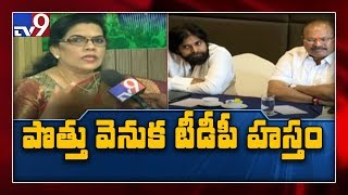 Killi Krupa Rani counter on Jana Sena and BJP alliance..