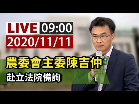 【完整公開】LIVE 農委會主委陳吉仲 赴立法院備詢
