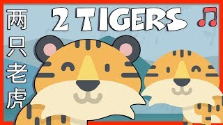 Chinese for Kids | 两只老虎 Two Tigers Song - Best Version!