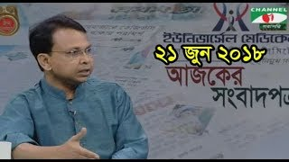 "Ajker Songbad Potro 21 June 2018,, Channel i Online Bangla News Talk Show ""Ajker Songbad Potro"""
