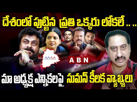 Actor Suman reacts to local and non-local issue in MAA elections