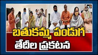 Telangana state festival 'Bathukamma 2020' dates announced..
