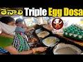 Famous Triple Egg Dosa - Tenali Food -  Food Wala