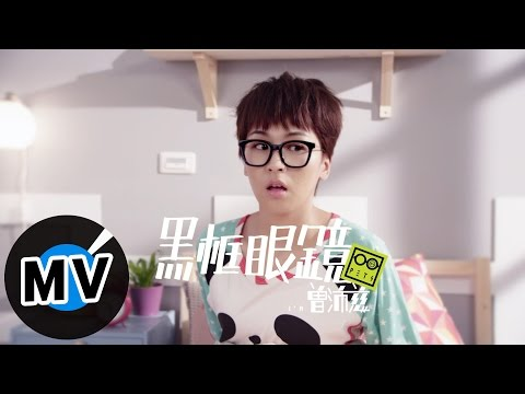 曾沛慈 Pets Tseng - 黑框眼鏡 Black-Framed Glasses (官方版MV)
