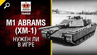 M1 Abrams (XM-1) - Нужен ли в игре? - Будь готов!