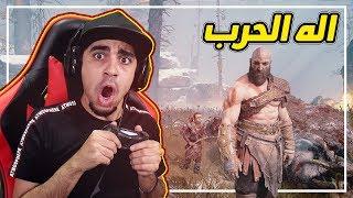 إله الحرب 1 ( مترجم ) | بداية اقوى لعبة في 2018 !! كمية حماس !! | God Of ...