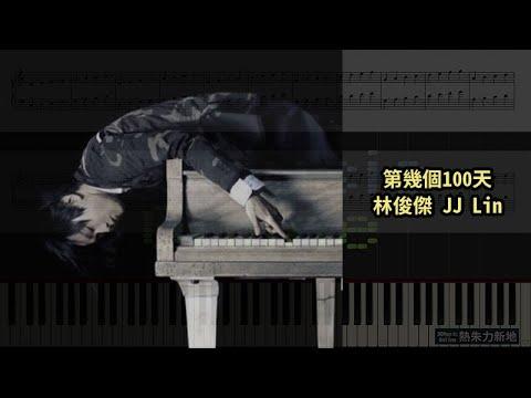 《第幾個100天》林俊傑 JJ Lin (鋼琴教學) Synthesia
