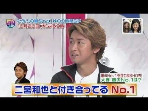 【아라시】 니노와 오노는 사귀고 있다?(다들 사귄다 어쩐다 거침없이 말햌ㅋㅋ)