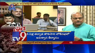 Venkaiah Naidu gives green signal for discussion on AP Spe..