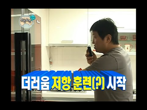 Infinite Challenge, Mental Examination #09, 정신감정 특집 20090228
