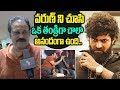 Nagababu Reaction after watching Valmiki Movie- Varun Tej