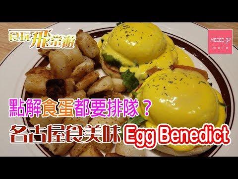 點解食蛋都要排大隊?名古屋食美味Egg Benedict !