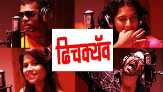 Dhishkiyaon - Rege - Full Video Song - Celebrity Promotional Song - Latest Marathi Movie