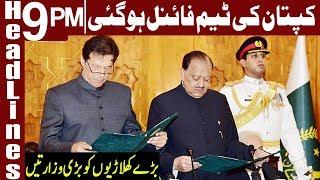 PM Imran Khan unveils 20 member cabinet | Headlines & Bulletin 9 PM | 18 August 2018 | Express News