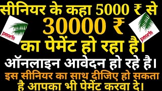Sebi is making payments from 5000 to 30000, this is the senior speaking! Latest news