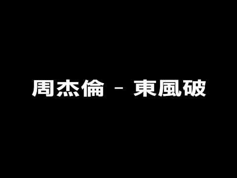 [HD]周杰倫 - 東風破