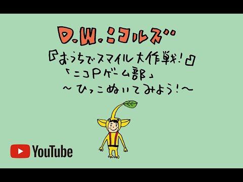 D.W.ニコルズ 『おうちでスマイル大作戦!』 「ニコPゲーム部」 ひっこぬいてみよう!