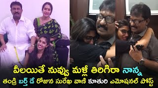 Surekha Vani daughter Supritha emotional post on her fathe..