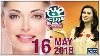 Khud Ko Khoobsurat Banaen | Subah Saverey Samaa Kay Saath | SAMAA TV | Madiha Naqvi | 16 May 2018