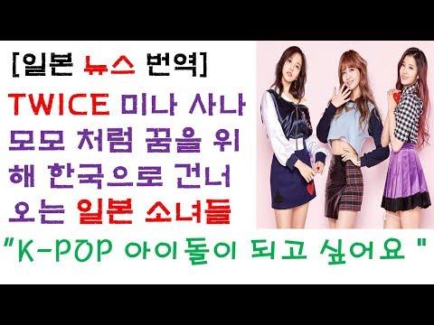 KPOP아이돌이 되고 싶어서 한국으로 오는 일본소녀들, 트와이스 twice 미나 사나 모모 처럼