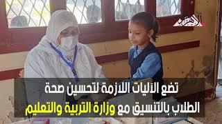 مبادرة-الرئيس-للكشف-المبكر-عن-أمراض-الأنيميا-والسمنة-والتقزم-بالمدارس