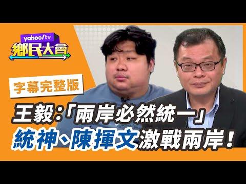 王毅「兩岸必然統一」 統獨議題再掀苗博雅、統神激辯!【#鄉民大會】