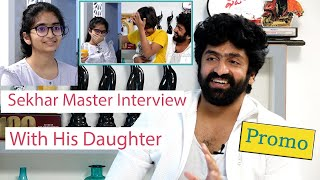 Promo: Sekhar master interview with his daughter Sahithi..