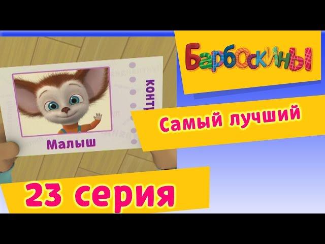 Барбоскины - 23 Серия. Самый лучший (мультфильм)