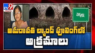 Amaravati land scam: What led to arrest of CRDA Dy Collect..
