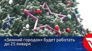 «Зимний городок» будет работать до 25 января