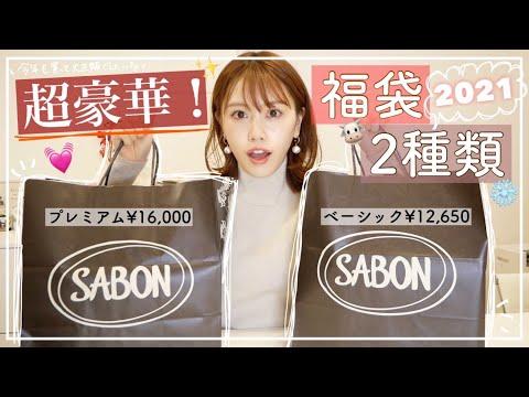【2021】SABON福袋が今年も超豪華すぎ