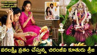 Chiranjeevi daughter Srija Kalyan Varalakshmi Vratham pooj..