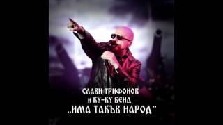 """Слави и Ку-ку бенд - Росни ми, росни Росице (От спектакъла """"Има такъв народ"""")"""