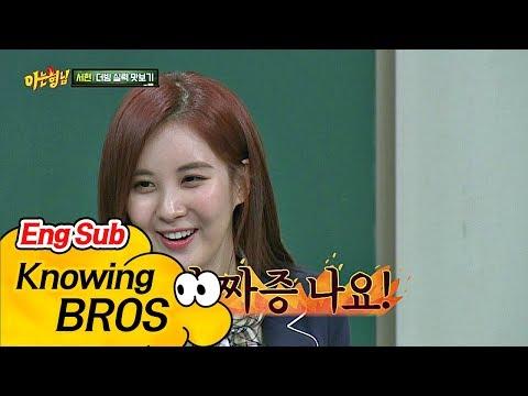 서현(Seo Hyun)의 '캐릭터 더빙' 실력! 아재들의 앙코르 외침에