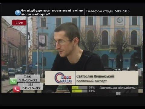 Святослав Вишинський - Чи відбудуться позитивні зміни після виборів? (2014)